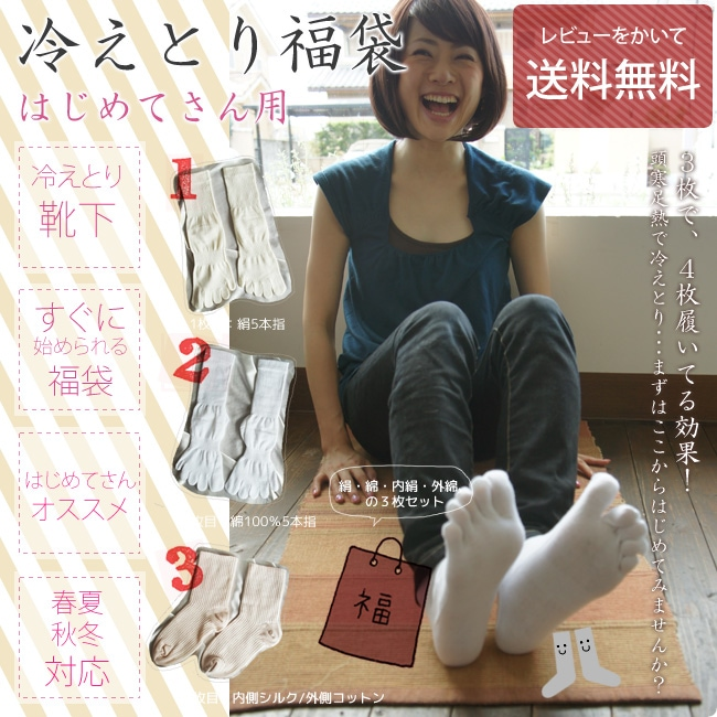 冷えとり靴下 3足セット福袋