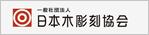 日本木彫刻協会