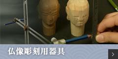 仏像彫刻用器具