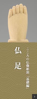 こころの仏像彫刻 基礎編 仏足
