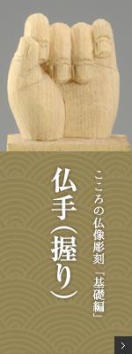 こころの仏像彫刻 基礎編 仏手(握り)