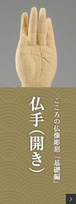 こころの仏像彫刻 基礎編 仏手(開き)