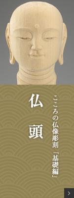 こころの仏像彫刻 基礎編 仏頭