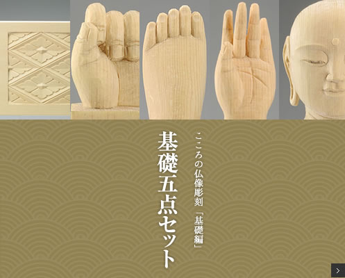こころの仏像彫刻 基礎編 基礎5点セット