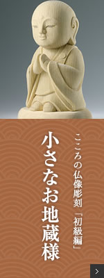 こころの仏像彫刻 初級編 小さなお地蔵様