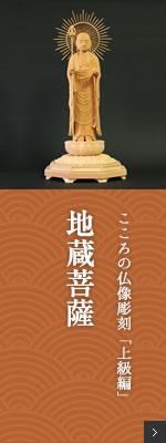 こころの仏像彫刻 上級編 地蔵菩薩