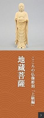 こころの仏像彫刻 上級編 地蔵菩薩立像