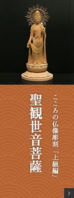 こころの仏像彫刻 上級編 聖観世音菩薩