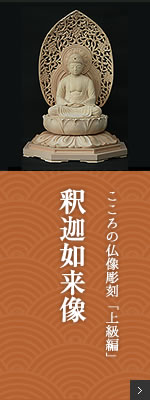 こころの仏像彫刻 上級編 釈迦如来像