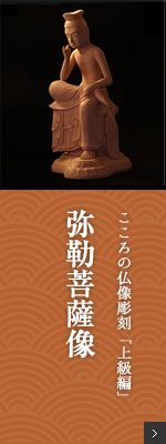 こころの仏像彫刻 上級編 弥勒菩薩像