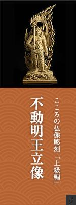 こころの仏像彫刻 上級編 不動明王