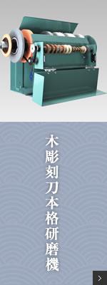 木彫刻刀本格研磨機