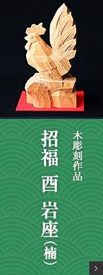 招福「酉」岩座 素材:楠