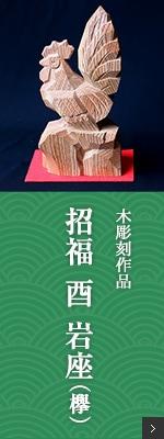 招福「酉」岩座 素材:欅