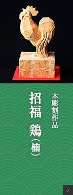 招福「鶏」素材:楠