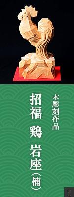招福「鶏」岩座 素材:楠
