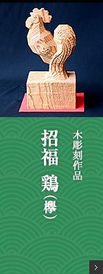 招福「鶏」素材:欅