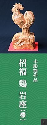 招福「鶏」岩座 素材:欅