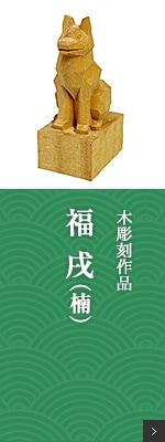 福「戌」素材:楠