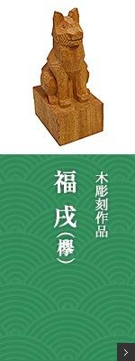 福「戌」素材:欅