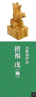 招福「戌」素材:楠