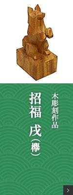 招福「戌」素材:欅
