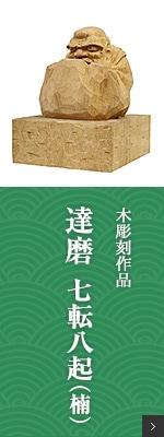 達磨(七転八起)置物 素材:楠
