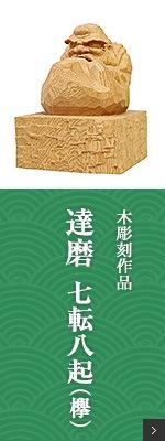 達磨(七転八起)置物 素材:欅