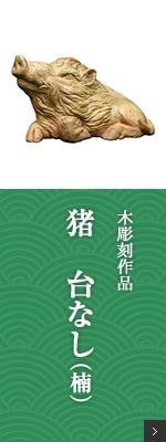 置物 猪 台なし 素材:楠