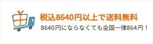 税込8640 円以上で送料無料