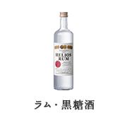 ラム・黒糖酒