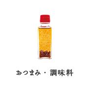 おつまみ・調味料
