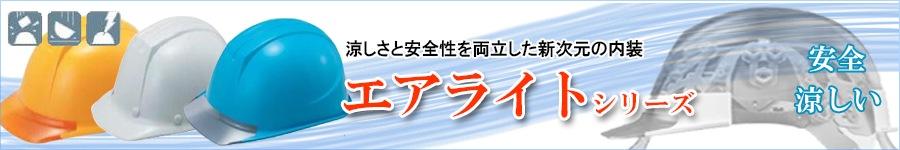 タニザワエアライトシリーズ