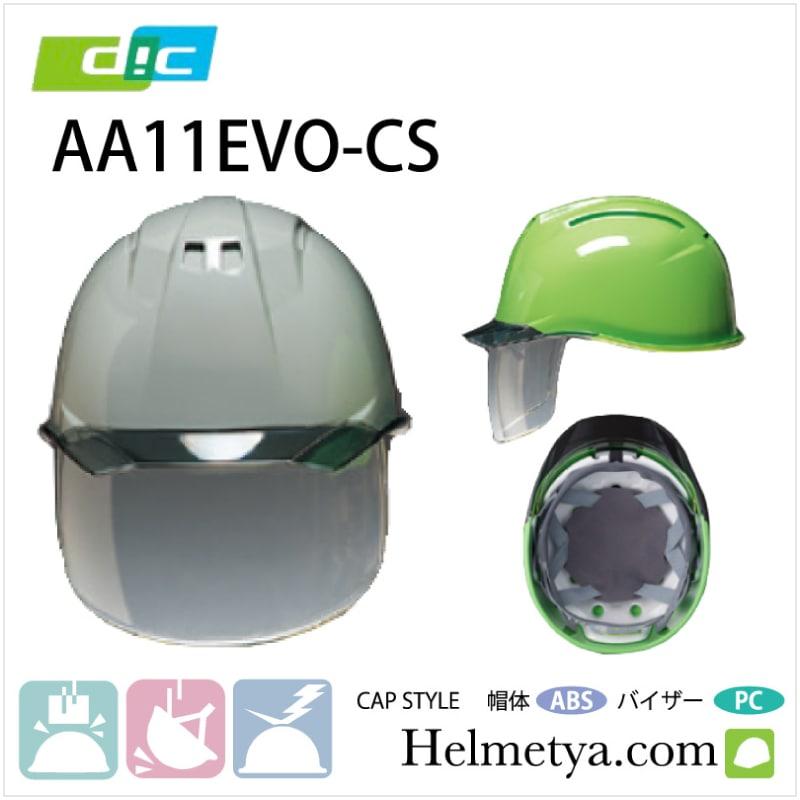 DIC AA11EVO-CS シールド内蔵でも安定した装着感