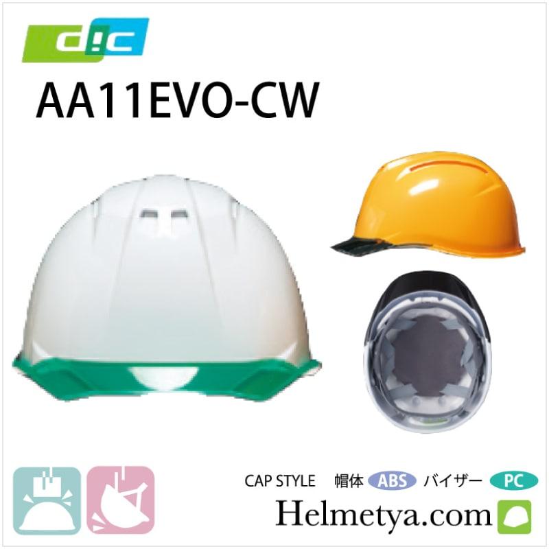 DIC AA11の大型通気孔タイプ