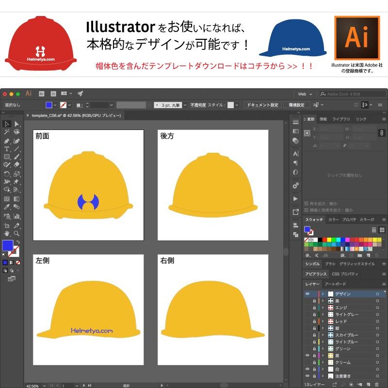 illustratorテンプレート
