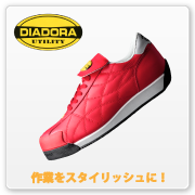 安全靴のディアドラ