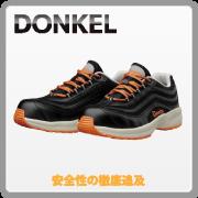 安全靴のドンケル