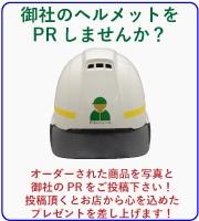 御社のヘルメットをPR
