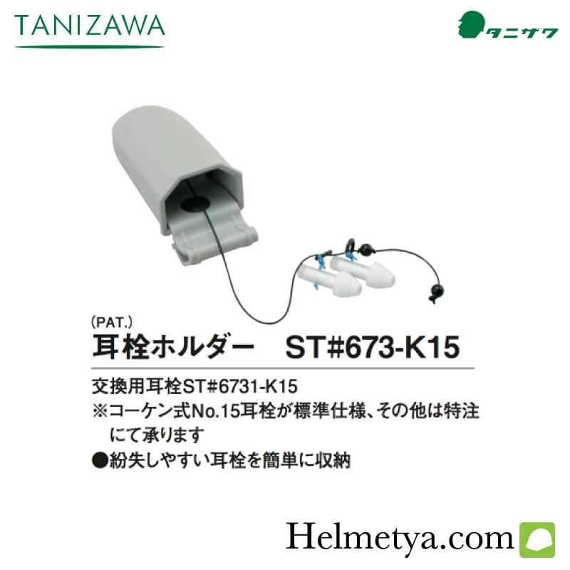 タニザワの耳栓ホルダーST#673-K15