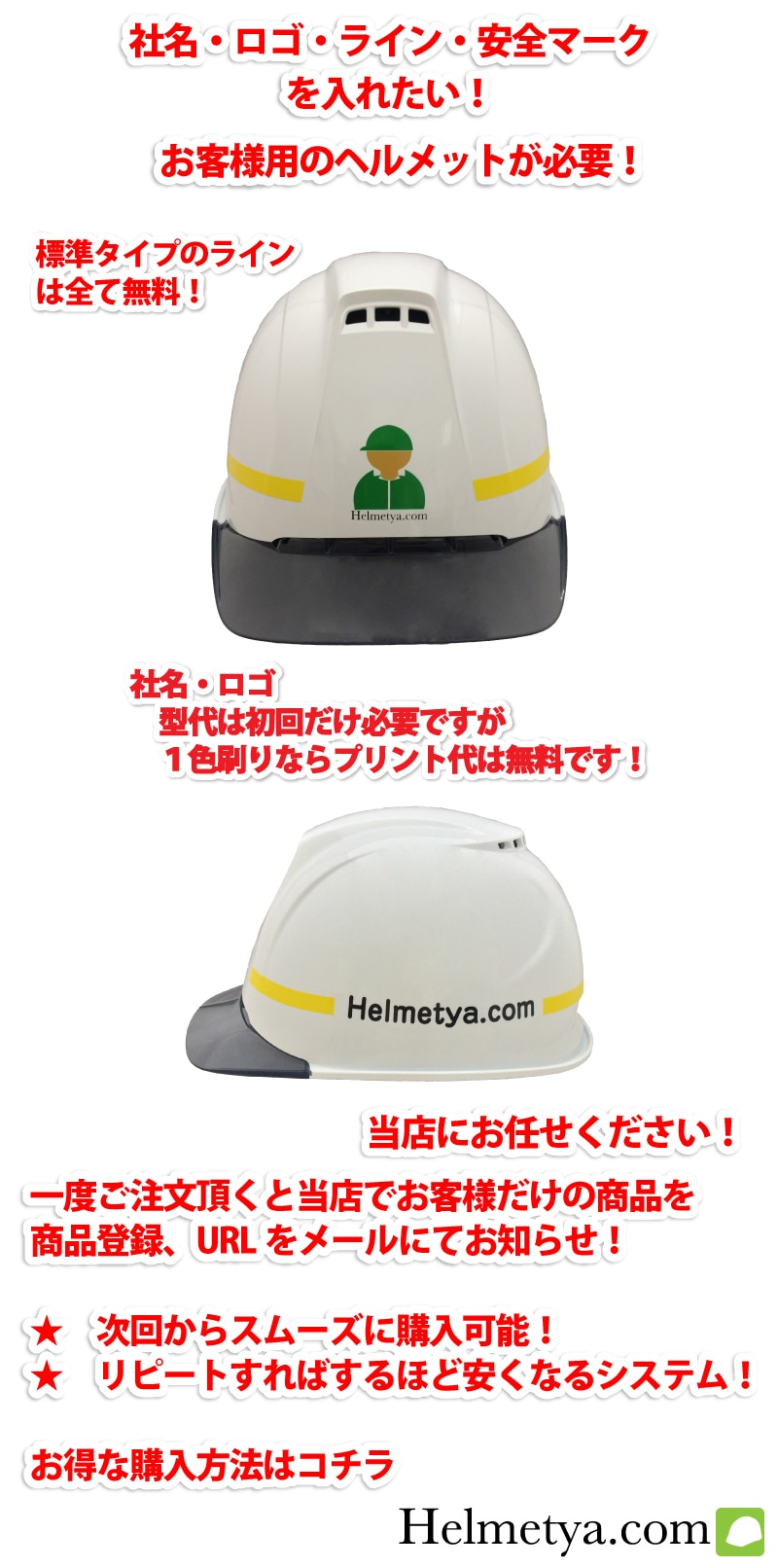 オリジナルデザインヘルメットご注文の流れ STEP01