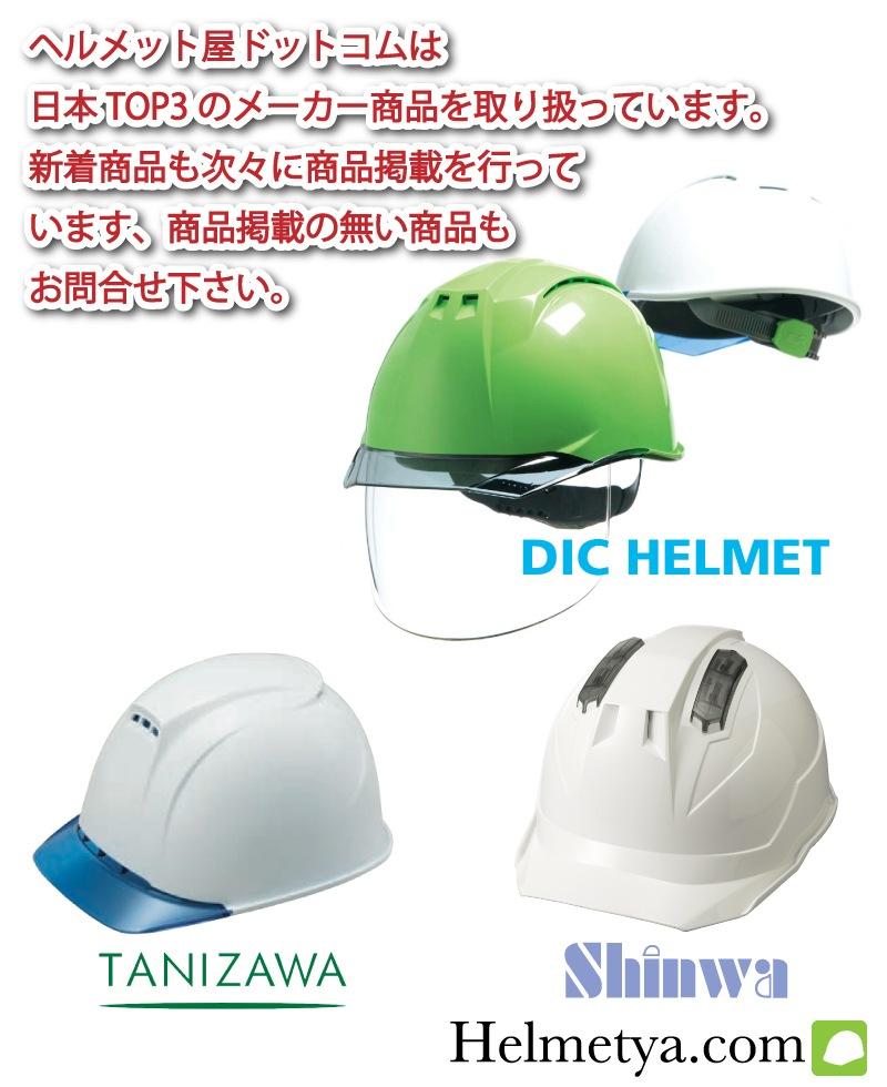 ヘルメット屋ドットコム 当店の特徴