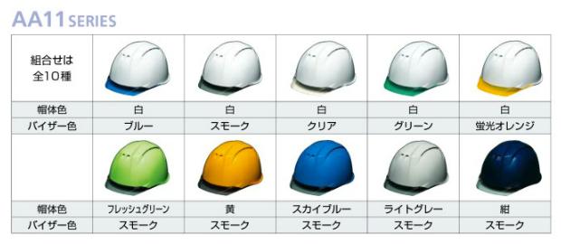 DICヘルメット ABS AA-11 カラー見本