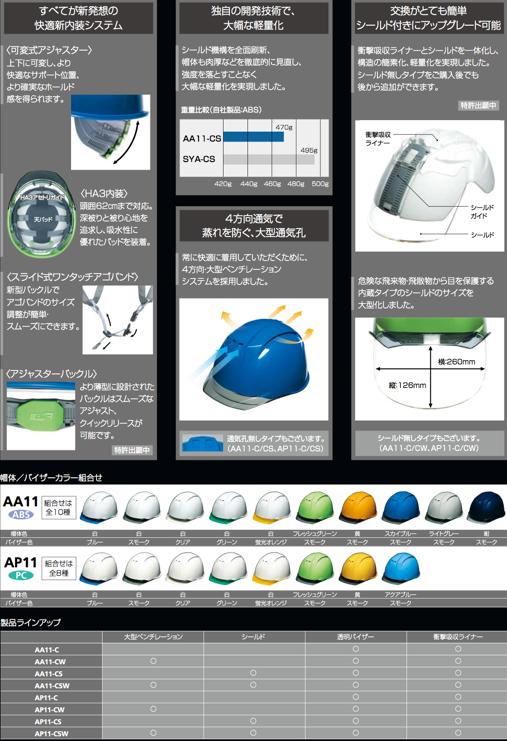 ヘルメット DIC aa11 ap11
