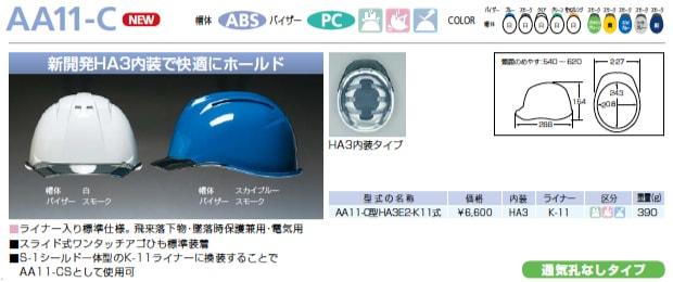 DICヘルメット ABS AA11-C 新開発HA3内装で快適にホールド