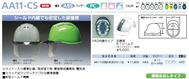DICヘルメット ABS AA11-CS シールド内蔵でも安定した装着感