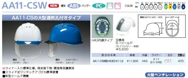 DICヘルメット ABS AA-11CSW 大型通気孔タイプ
