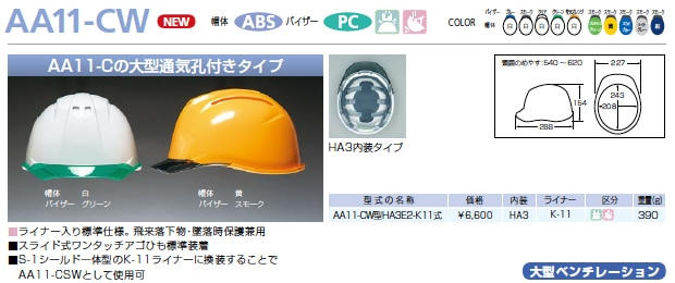DICヘルメット ABS AA11CW 大型通気孔タイプ