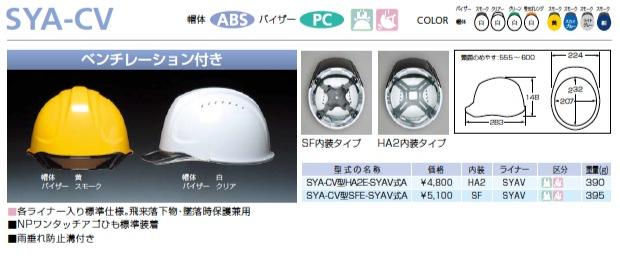 DICヘルメット ABS A-01 アメリカンキャップスタイル
