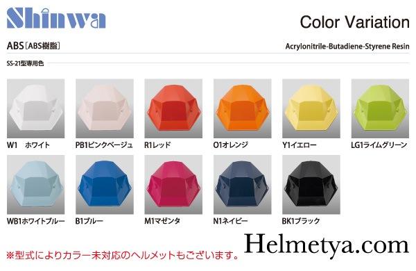 シンワヘルメット SS-21専用カラー早見表